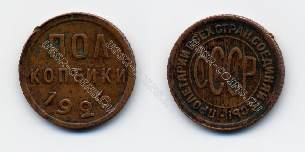Полкопейки 1925 года разновидности монеты ссср три копейки