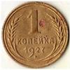 1 копейка 1927 года