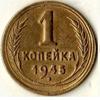 1 копейка 1945 года