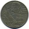 1 рубль 1977 года 60 лет Советской власти