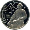1 рубль 1987 года 130 лет со дня рождения основоположника отечественной космонавтики К.Э.Циолковского.