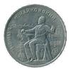 1 рубль 1990 года 150 лет со дня рождения П.И.Чайковского
