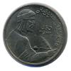 1 рубль 1991 года Низави Ганджеви