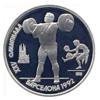1 рубль 1991 года Памятные монеты, посвященные XXV летним Олимпийским играм в Барселоне. (Тяжелая атлетика)