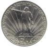 1 рубль 1982 года 60-летие образования СССР