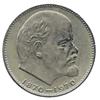 1 рубль 1970 года Сто лет со дня рождения В.И.Ленина