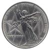 1 рубль 1975 года Тридцать лет Победы в Великой Отечественной войне