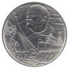 1 рубль 1977 года 60 лет Великой Октябрьской социалистической революции