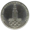 1 рубль 1977 года Игры XXII Олимпиады Москва 1980 (Эмблема Олимпиады)