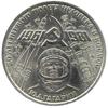 1 рубль 1981 года 20-летие первого полета человека в космос - гражданина СССР Ю.А.Гагарина