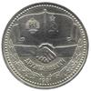 1 рубль 1981 года Выпуск в честь советско-болгарской дружбы
