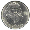 http://ussr-coins.ru/wp-content/gallery/1-riuble/thumbs/thumbs_1_84_mend.jpg