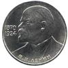 1 рубль 1985 года 115-летие со дня рождения В.И.Ленина