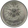 1 рубль 1985 года 40 лет Победы советского народа в Великой Отечественной войне