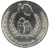 http://ussr-coins.ru/wp-content/gallery/1-riuble/thumbs/thumbs_1_86_mgw.jpg