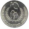 1 рубль 1986 года Международный год мира