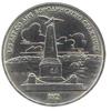 1 рубль 1987 года 175 лет со дня Бородинского сражения