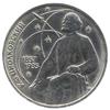1 рубль 1987 года 130 лет со дня рождения основоположника отечественной космонавтики К.Э.Циолковского
