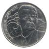 1 рубль 1988 года 120 лет со дня рождения руского советского писателя А.М.Горького