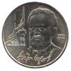 1 рубль 1990 года 130 лет со дня рождения русского писателя А.П.Чехова.