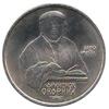 1 рубль 1990 года 500 лет со дня рождения выдающегося деятеля славянской культуры Ф.Скорины.