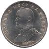 1 рубль 1990 года Памятная монета с изображением маршала Советского Союза Г.К.Жукова, выпущенная в ознаменование 45-й годовщины Победы советского народа в Великой Отечественной войне 1941-1945 г.г.