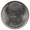 1 рубль 1990 года 125 лет со дня рождения латышского писателя Я.Райниса.