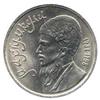 1 рубль 1991 года Памятная монета, посвященная туркменскому поэту и мыслителю Махтумкули.