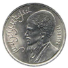 http://ussr-coins.ru/wp-content/gallery/1-riuble/thumbs/thumbs_1_91_mah.jpg