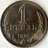 1 рубль 1991 года М