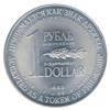 1 рубль - 1 доллар 1988 год
