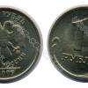 1 рубль Россия