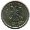1 рубль 1998 года ммд