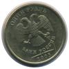 1 рубль 2005 года ммд