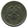 1 рубль 2005 года спмд