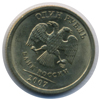 1 рубль 2007 года спмд