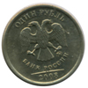1 рубль 2008 года ммд