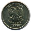 1 рубль 2009 года ммд
