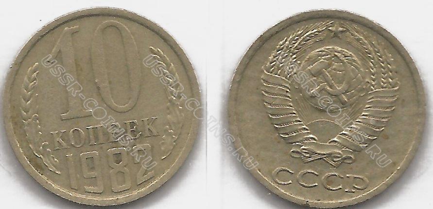 10 копеек 1982 года стоимость 15000 руб поддельные царские монеты