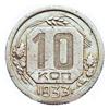 10 копеек 1933 года серебро