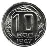 10 копеек 1947 года