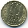 10 копеек 1991 года (Л)