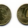 10 рублей Россия
