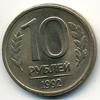 10 рублей 1992 года спмд