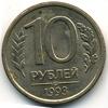 10 рублей 1993 года спмд