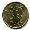 10 рублей 2009 года ммд