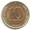 10 рублей 1991 года (Л)