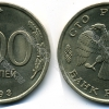 100 рублей Россия