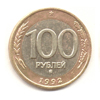 100 рублей 1992 года. ммд