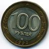 100 рублей 1992 года спмд